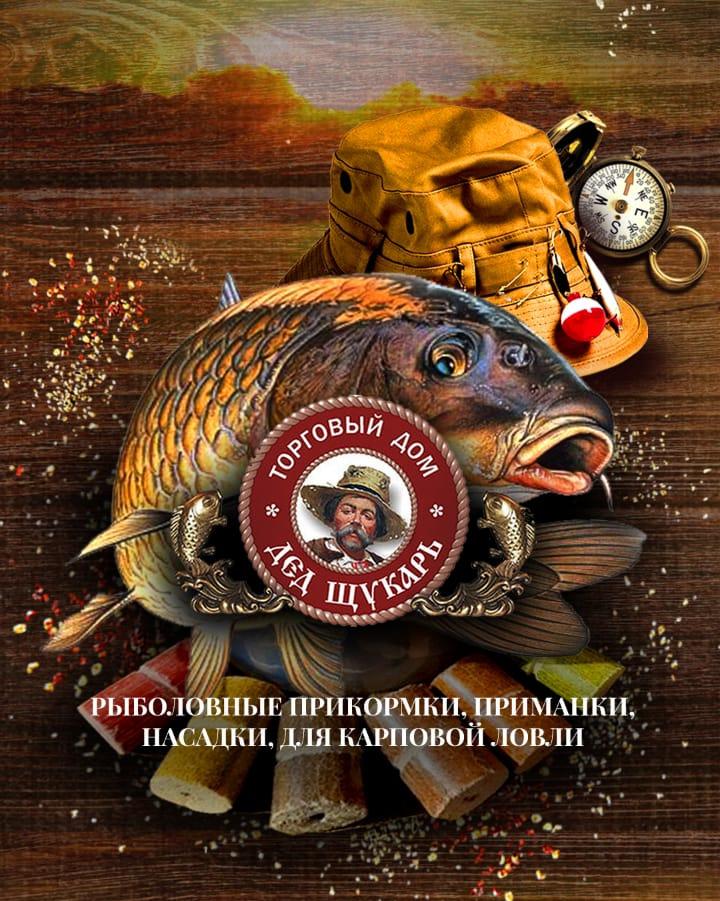 Рыболовные прикормки Дед Щукарь